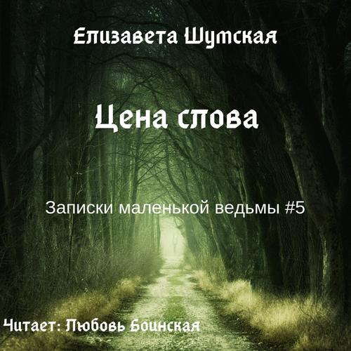 Записки маленькой ведьмы 05, Цена слова — Шумская Елизавета
