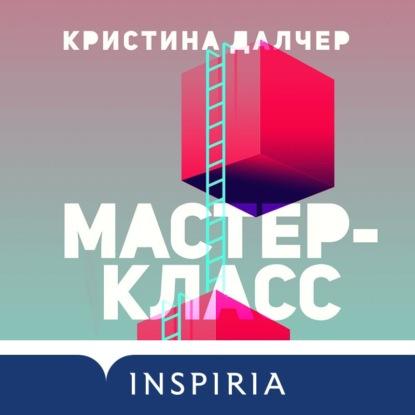 Мастер-класс — Далчер Кристина