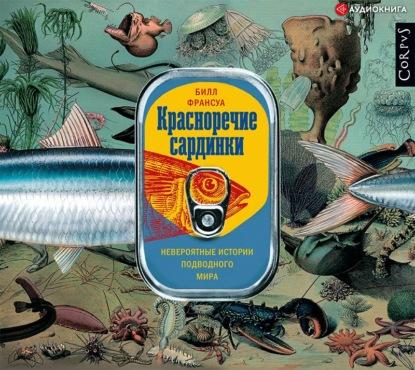 Красноречие сардинки. Невероятные истории подводного мира — Франсуа Билл