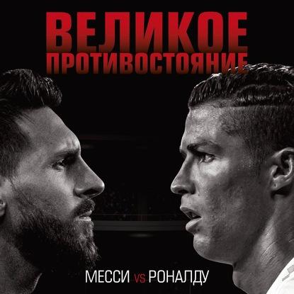Великое противостояние. Месси vs Роналду — Кайоли Лука