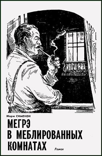 Мегрэ в меблированных комнатах — Сименон Жорж