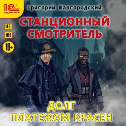 Станционный смотритель 3, Долг платежом красен — Шаргородский Григорий