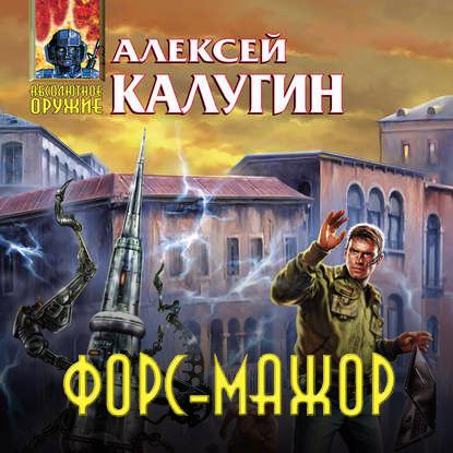 Форс-мажор — Калугин Алексей