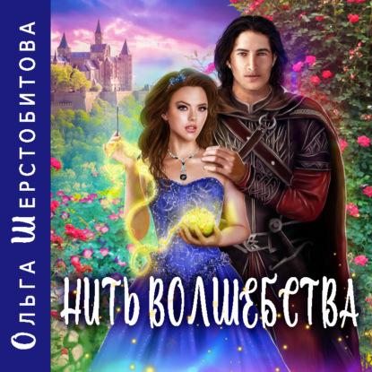 Нить волшебства — Шерстобитова Ольга
