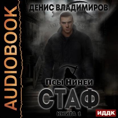 Псы Нинеи 01, Стаф — Владимиров Денис