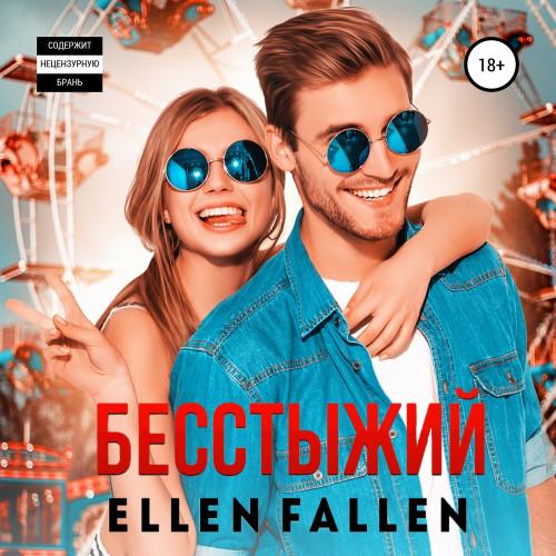 Неисправимые лжецы 1, Бесстыжий — Fallen Ellen