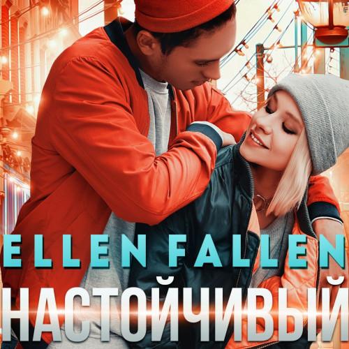 Неисправимые лжецы 2, Настойчивый — Fallen Ellen