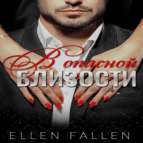 Близость 1, В опасной близости — Fallen Ellen