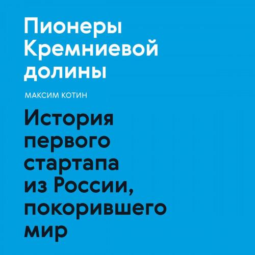 Пионеры Кремниевой долины. История первого стартапа из России, покорившего мир — Котин Максим