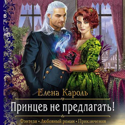 Принцев не предлагать! — Кароль Елена Дерягина