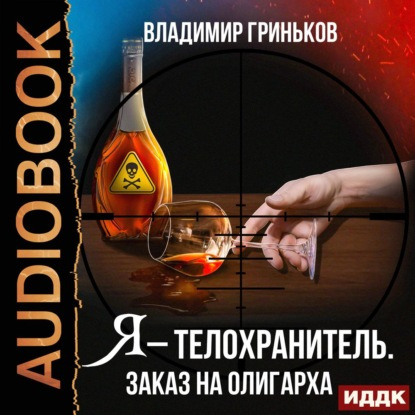 Заказ на олигарха — Гриньков Владимир