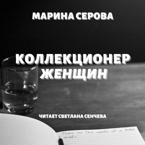 Коллекционер женщин — Серова Марина