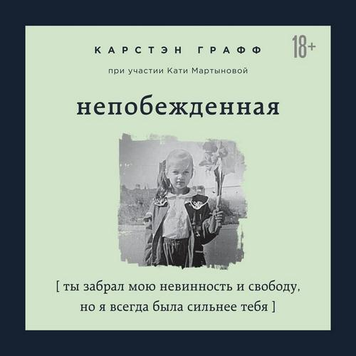 Непобежденная — Графф Карстэн