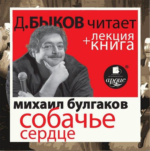Д. Быков читает. (Лекция + книга), Собачье сердце — Булгаков Михаил