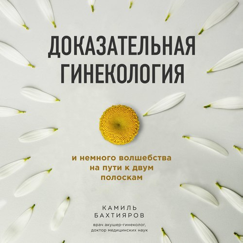 Доказательная гинекология и немного волшебства на пути к двум полоскам — Бахтияров Камиль