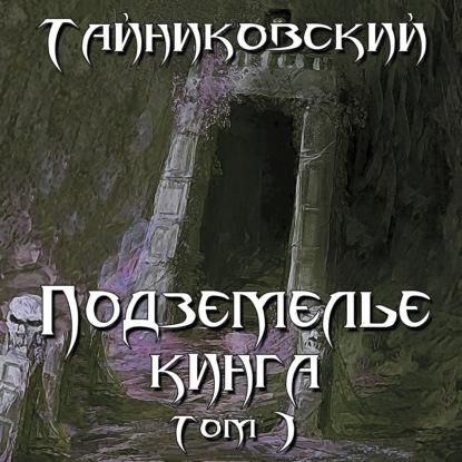 Подземелье Кинга. Том I — Тайниковский