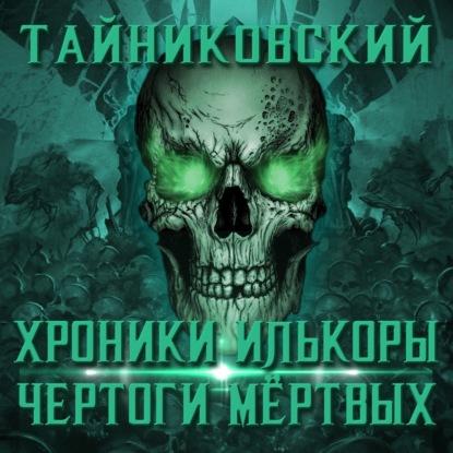 Хроники Илькоры 1, Чертоги мертвых — Тайниковский