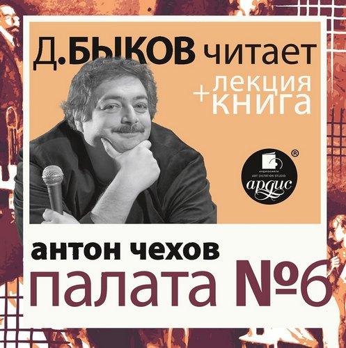 Палата №6 — Чехов Антон