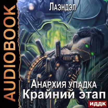 Крайний этап — Лаэндэл Алексей