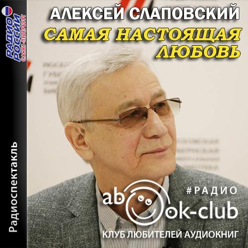 Аудиокнига «Слаповский Алексей — Самая настоящая любовь»