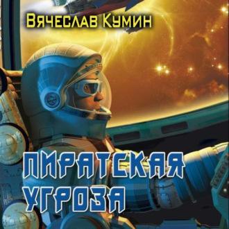Время собирать камни 01, Пиратская угроза — Кумин Вячеслав