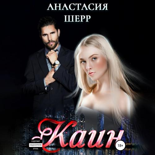 Каин — Шерр Анастасия