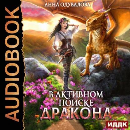 В активном поиске дракона — Одувалова Анна