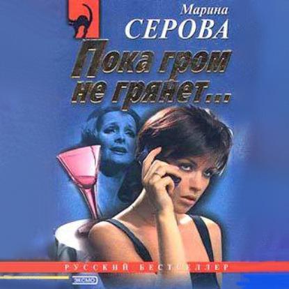 Телохранитель Евгения Охотникова - Пока гром не грянет… — Серова Марина