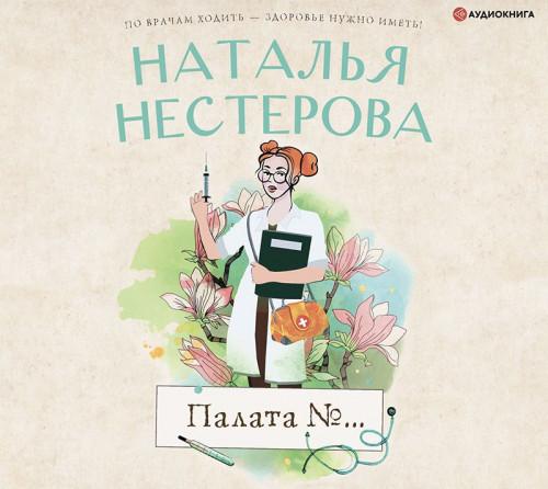Палата №… — Нестерова Наталья