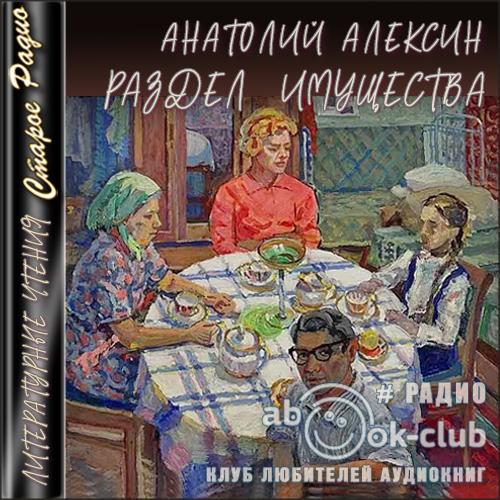 Раздел имущества — Алексин Анатолий