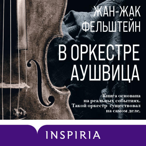 В оркестре Аушвица — Фельштейн Жан-Жак