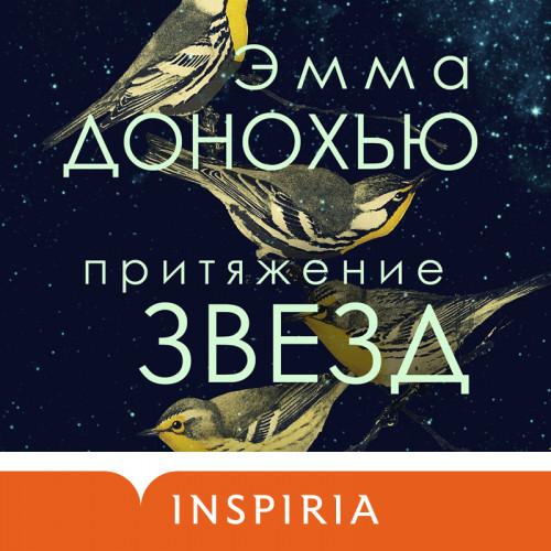 Аудиокнига «Донохью Эмма — Притяжение звезд»