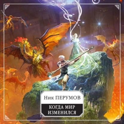 Аудиокнига «Перумов Ник — Хранитель Мечей: Когда мир изменился». Цикл «Хранитель Мечей»