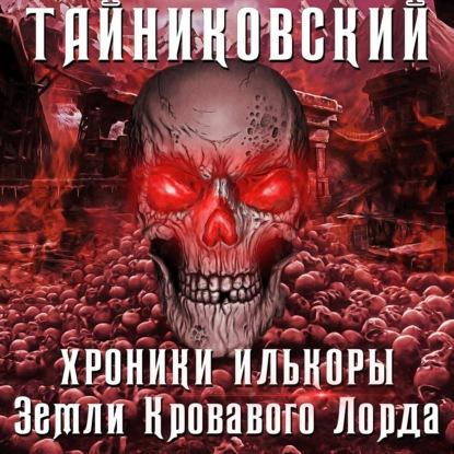Хроники Илькоры 2, Земли кровавого лорда — Тайниковский