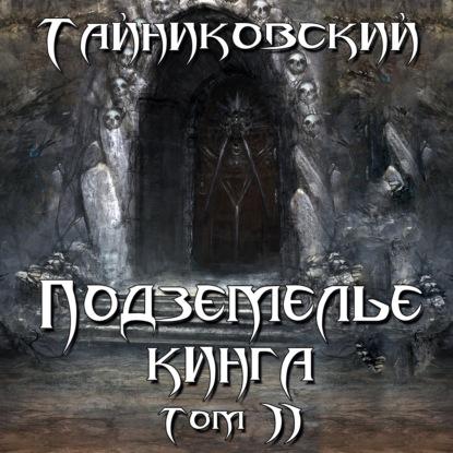 Подземелье Кинга. Том II — Тайниковский