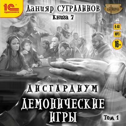 Дисгардиум 07, Демонические игры. Том 1 — Сугралинов Данияр