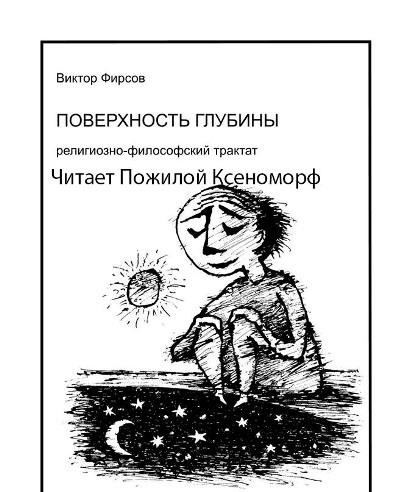 Аудиокнига «Фирсов Виктор — Поверхность глубины»