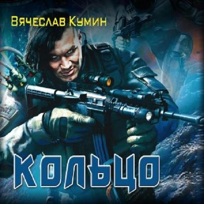 На другом берегу 1, Кольцо — Кумин Вячеслав