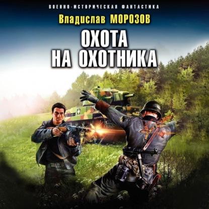Охотник на вундерваффе 3, Охота на охотника — Морозов Владислав