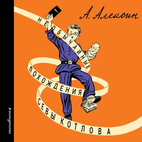 Необычайные похождения Севы Котлова — Алексин Анатолий