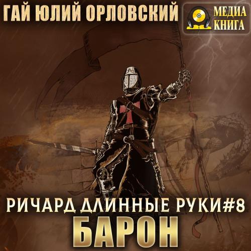 Ричард Длинные Руки 08, Барон — Орловский Гай Юлий
