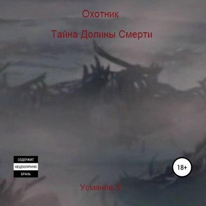Охотник 2, Тайна Долины Смерти — Усманов Хайдарали