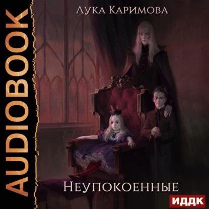Корпсгрэйв 1, Неупокоенные — Каримова Лука
