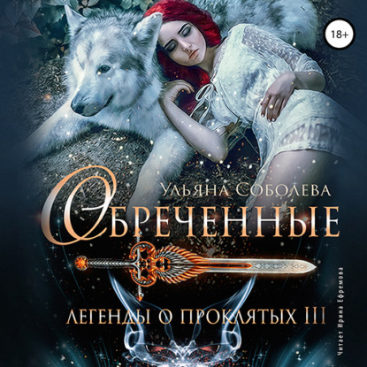 Легенды о проклятых 3, Обреченные — Соболева Ульяна