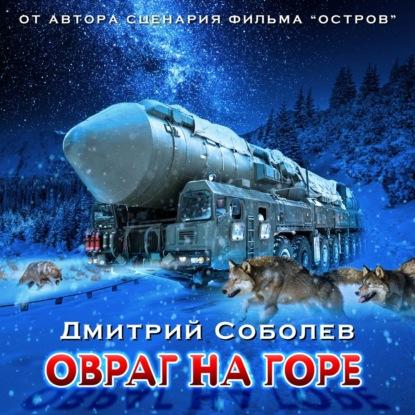 Овраг на горе — Соболев Дмитрий