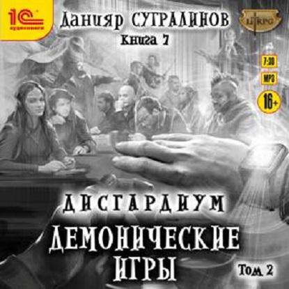Дисгардиум 07, Демонические игры. Том 2 — Сугралинов Данияр