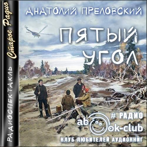 Пятый угол — Преловский Анатолий