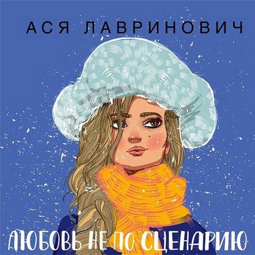 Аудиокнига «Лавринович Ася — Любовь не по сценарию»