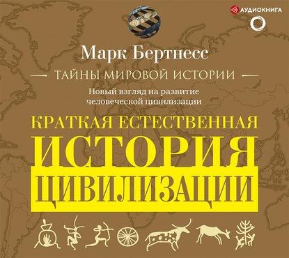 Краткая естественная история цивилизации — Бертнесс Марк