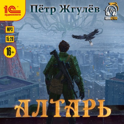 Город гоблинов 3, Алтарь — Жгулёв Пётр